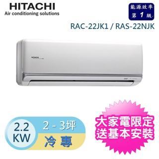 【日立HITACHI】3-5坪頂級變頻冷專分離式(RAS-22JB/RAC-22JB)