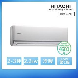 【日立HITACHI】3-5坪頂級變頻冷暖分離式(RAS-22NB/RAC-22NB)