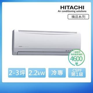【日立HITACHI】3-5坪變頻冷專分離式(RAS-22SD1/RAC-22SD1)