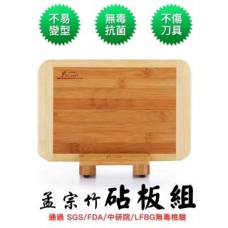 【YCZM】台灣製造 孟宗竹 無毒抗菌 砧板2件組(大+腳架)