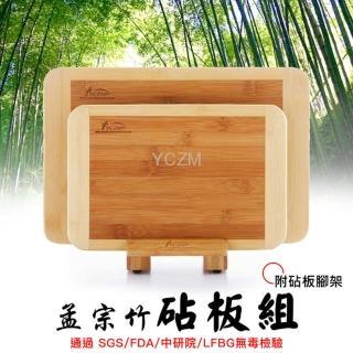 【YCZM】台灣製造 孟宗竹 無毒抗菌 砧板3件組(中+小+腳架)