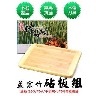 【YCZM】台灣製造 孟宗竹 無毒抗菌 砧板(大)