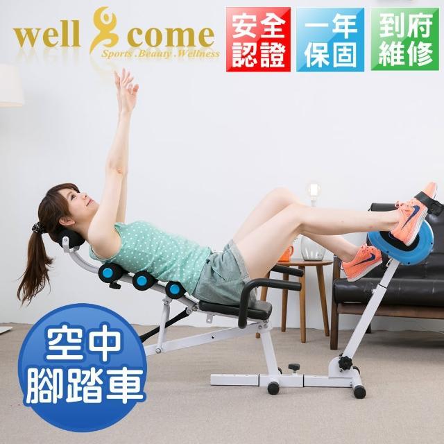 【well-come 好吉康】ST-AB08 空中抬腿健身車/臥式健身momo東森車(手足兩用、對抗久站久坐)