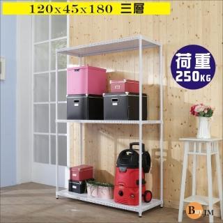 【BuyJM】洞洞板120x45x180cm耐重三層置物架 /層架