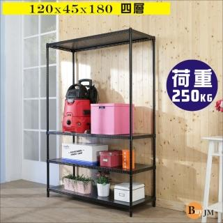 【BuyJM】洞洞板120x45x180cm耐重四層置物架 /層架