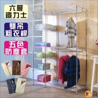【BuyJM】鐵力士120x45x180cm六層雙吊桿大衣櫥附布套