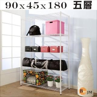 【BuyJM】白烤漆90x45x180cm強固型鎖接管五層架/波浪架