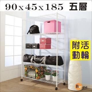 【BuyJM】白烤漆90x45x185cm強固型鎖接管附輪五層架/波浪架