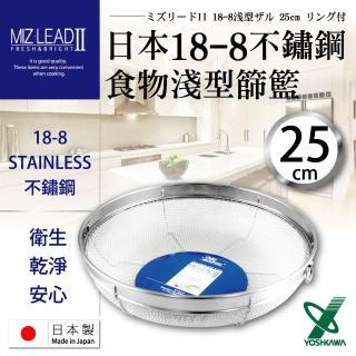 【YOSHIKAWA】MIZ-LEADII 18-8不鏽鋼淺型圓篩籃.蔬果瀝水籃(25cm)