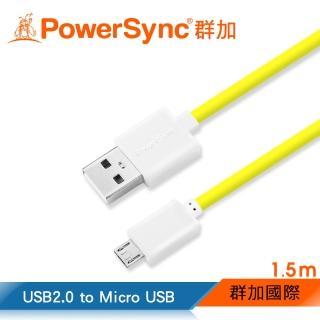 【群加 PowerSync】Micro USB 傳輸充電線 安卓手機平板用 / 1.5M(USB2-ERMIB154)