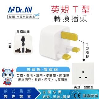 【Dr.AV】UTA-71 英規T型 出國專用萬用 轉換插頭(出國帶一個 輕巧又簡便)