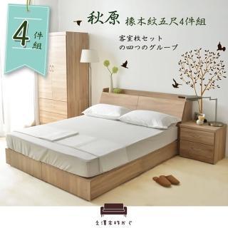 【久澤木柞】秋原-橡木紋5尺雙人 6分加強床底 4件組I