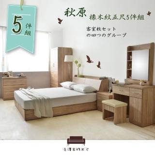 【久澤木柞】秋原-橡木紋5尺雙人 6分加強床底 5件組II