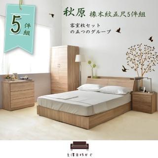 【久澤木柞】秋原-橡木紋5尺雙人 6分加強床底 5件組I