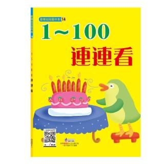 【世一】連連看1-100