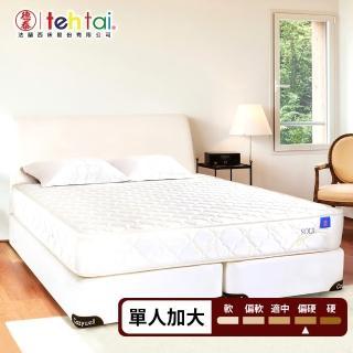 【德泰 索歐系列】奢華900 彈簧床墊-單人加大(送保潔墊 鑑賞期後寄出)