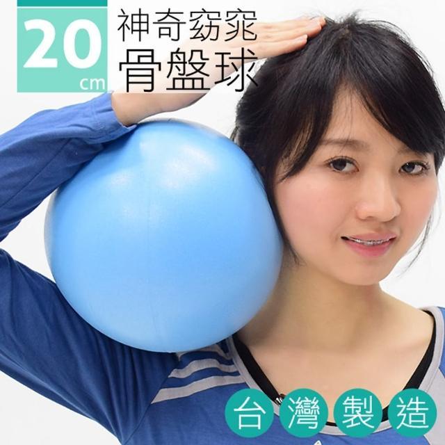【勸敗】MOMO購物網台灣製造20CM神奇骨盤球(P260-06320)推薦富邦momo購物網站