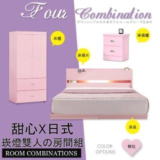 【HOME MALL-甜心粉紅崁燈】雙人5尺四件式房間組(粉紅色)
