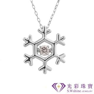 【光彩珠寶】日本舞動鑽石項鍊 雪花(跳舞鑽石)