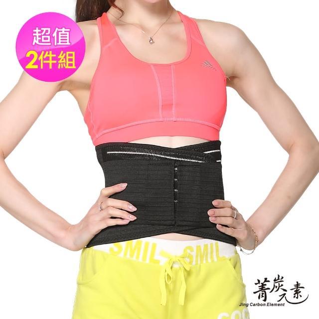 【菁炭元素】可調式全彈力束腹挺背美體護腰帶(明momo客服中心星熱銷買一送一)