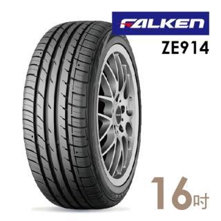 【飛隼】ZE914省油耐磨輪胎_送專業安裝定位 205/45/16(適用於POLO等車型)