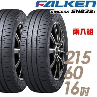 【飛隼】SN832i省油耐磨輪胎_送專業安裝定位 215/60/16(適用於Camry等車型)