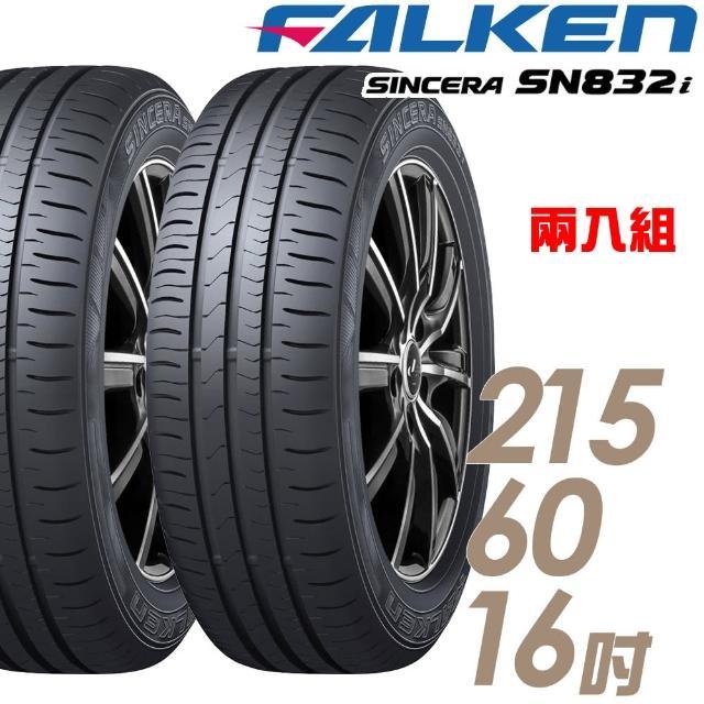 【網購】MOMO購物網【飛隼】SN832i省油耐磨輪胎_送專業安裝定位 215/60/16(適用於Camry等車型)評價好嗎富邦網路購物