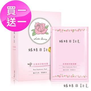 【姊妹日記】玫瑰玻尿酸面膜10片(買一送一)