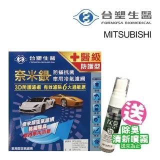 【台塑生醫】奈米銀冷氣濾網_送專業安裝_再送清新噴霧_D112(適用車型COLT PLUS)