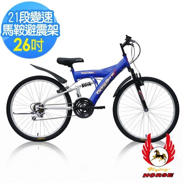 【網購】MOMO購物網【飛馬】26吋21段變速馬鞍型雙避震車(藍/銀)效果如何momo購買網