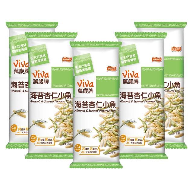 【萬歲牌】海苔杏仁小魚-24gx5包/盒