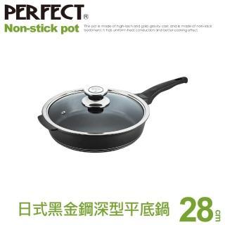 【PERFECT 理想】日式黑金剛深型平底鍋-台灣製造(28cm單把附蓋)