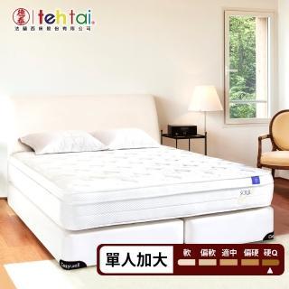 【德泰 索歐系列】乳膠620彈簧床墊-單人加大(送保潔墊 鑑賞期後寄出)