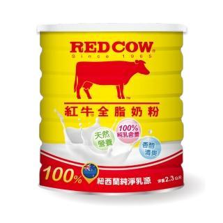 【紅REDs】全脂牛奶粉罐裝(2.3kg)