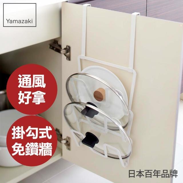 【YAMAZAKI】Nature鍋蓋收納momo線上購物掛架(白)