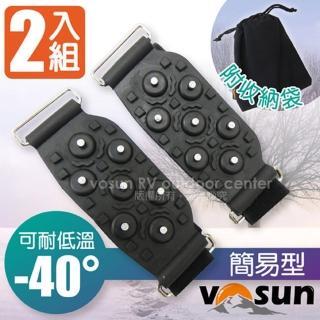 【台灣 VOSUN】簡易型可調7爪防滑鞋套 可耐低溫-40°.釘鞋.賞雪.攜帶方便(FB-208_2入組)