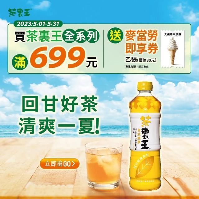 【茶裏王】台式綠茶600ml 24入/箱(單富邦多媒體細胞生茶萃取技術)