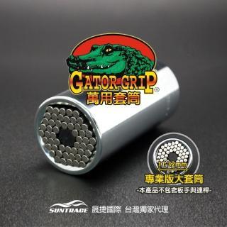 【Gator Grip】美國鱷魚牌專業萬用套筒(11-32mm)