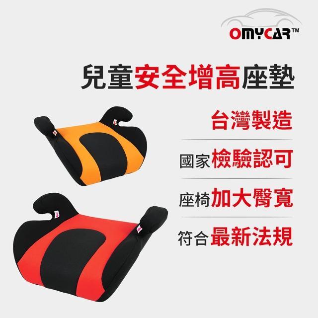 【安伯特】小乖乖 兒momo旅遊購物台童安全增高座墊(兒童汽車增高座墊 兒童安全座墊)