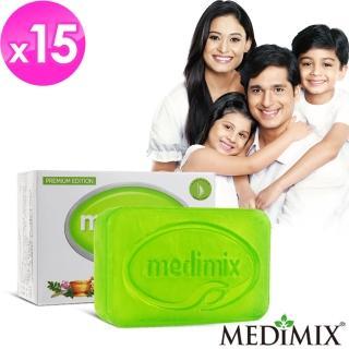 Medimix印度綠寶石美肌神皂限定回饋組