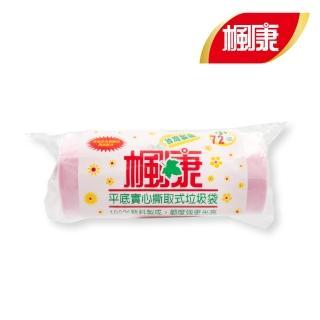 【楓康】平底實心撕取式垃圾袋 72張(小/43x50cm)