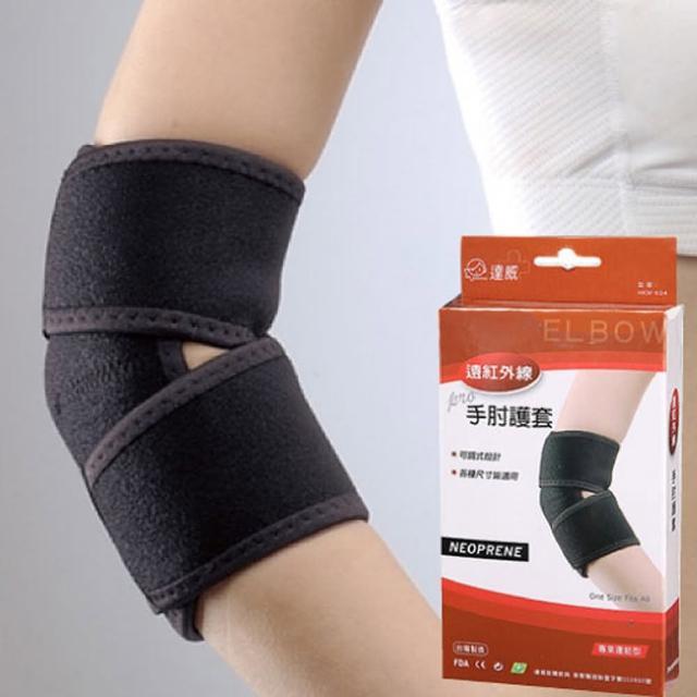 【網購】MOMO購物網【達威】遠紅外線手肘護套(01810)好用嗎momo商品