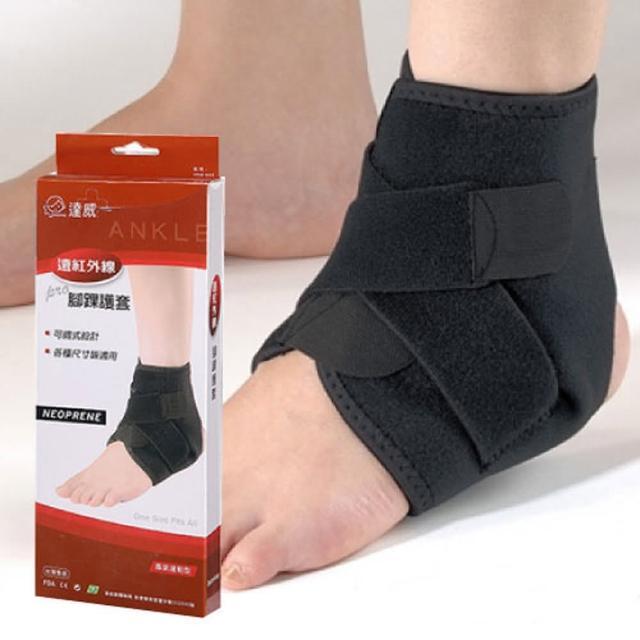 【達威】遠紅外線腳踝護套(01811富邦momo購物台)