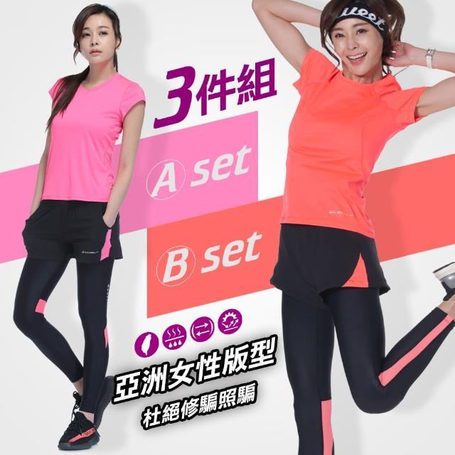 【HODAR富邦momo電視購物LA】MIT導汗壓縮路跑運動衣褲超值三件組(多配色組合)