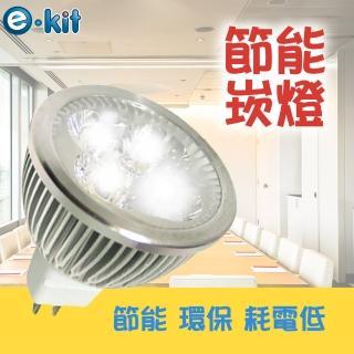 【逸奇 e-kit】高亮度 8w LED節能MR168崁燈_白光(LED-168_W)