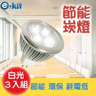 【逸奇 e-kit】高亮度 8w LED節能MR168崁燈_白光 超值三入組(LED-168_W)