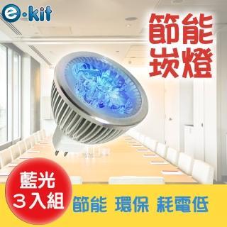 【逸奇 e-kit】高亮度 8w LED節能MR168崁燈_藍光 超值三入組(LED-168_BU)