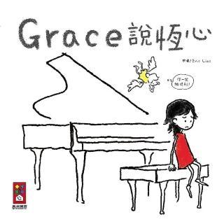 【風車圖書】Grace說恆心(中文版)