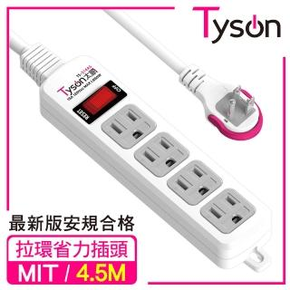 【Tyson太順電業】TS-314AS 3孔1切4座延長線-4.5米(拉環扁插)