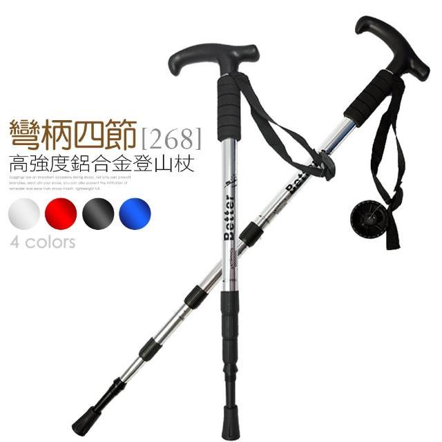 【勸敗】MOMO購物網高強度鋁合金彎柄四節式登山杖(268)效果如何富邦購物台